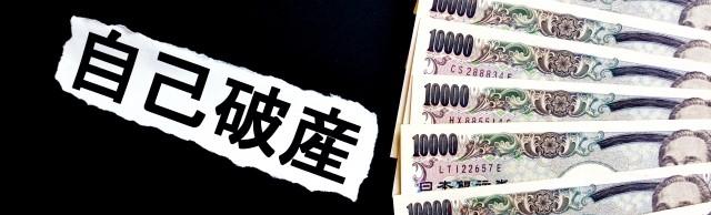 自己破産と書かれた紙と万札